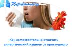 Аллергия кашель с мокротой