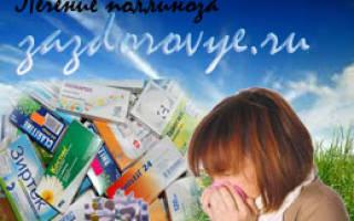 Лекарства от поллиноза