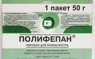 Полифепан при аллергии