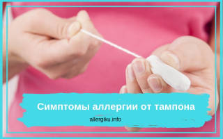 Аллергия на тампоны симптомы