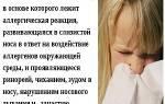 Капли для носа при аллергии