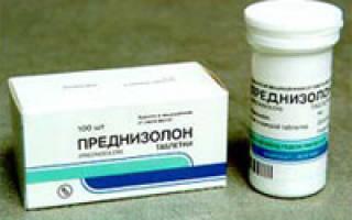 Преднизолон гормональный препарат