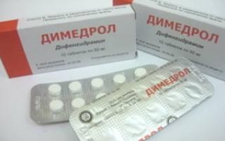 Аллергия на димедрол